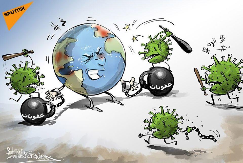 Photo of العقوبات الدولية في زمن الكورونا